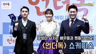 도경수x박소담x이준혁과 팬들의 만남! '언더독' 쇼케이스[무비비]