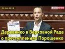 Деревянко в Раде призвал отправить Порошенко в отставку 22 06 2018