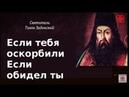 Очень нужные советы! Автор: Святитель Тихон Задонский . Наставление христианское