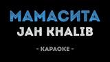 Jah Khalib - Мамасита (Караоке)