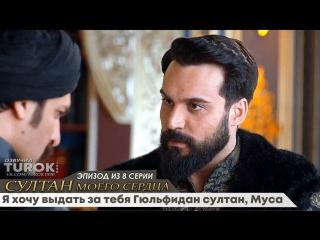 Эпизод из 8 серии СМС. Я хочу выдать за тебя Гюльфидан султан, Муса