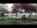 $UICIDEBOY$ INTROVERSION 2 0 перевод RussianLyrics