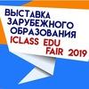 Выставка зарубежного образования IClass EDUFair