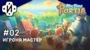 My Time At Portia 2 3 Моста Циркулярная пила Игры 02