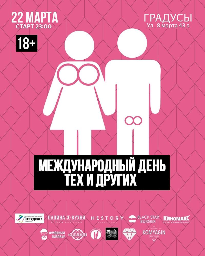 Афиша Екатеринбург 22МАРТА/ МЕЖДУНАРОДНЫЙ ДЕНЬ ТЕХ И ДРУГИХ