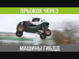 Прыжок через машины ГИБДД в Екатеринбурге