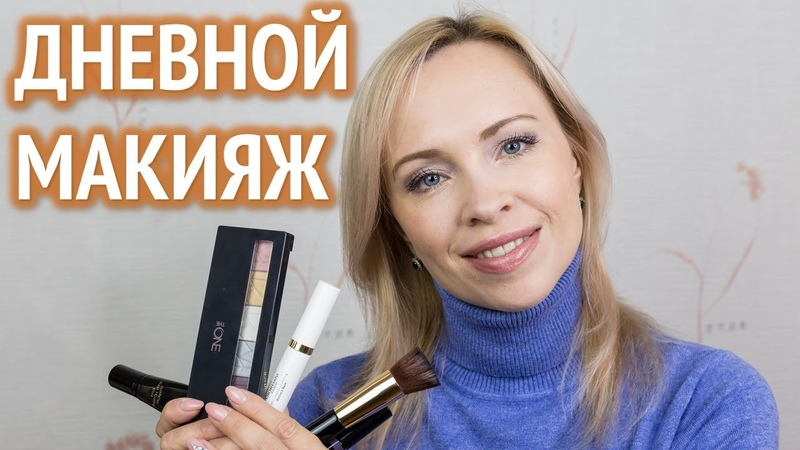 Дневной макияж с новинками The One и Giordani Gold