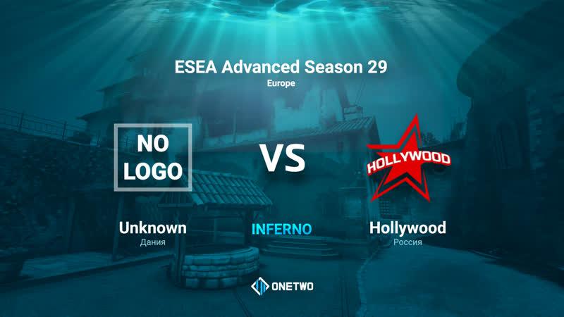 ESEA Advanced Season 29 Europe | unknown vs HOLLYWOOD | BO3 |de_inferno | by Afor1zm
