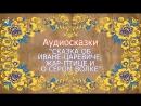 Русская народная сказка. Сказка об Иване-царевиче, Жар-птице и о сером волке. Аудиосказка