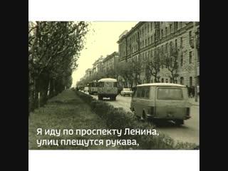 Марк Юдалевич, «Я иду по проспекту Ленина»