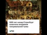500 лет назад Страсбург охватила эпидемия танцевальной чумы