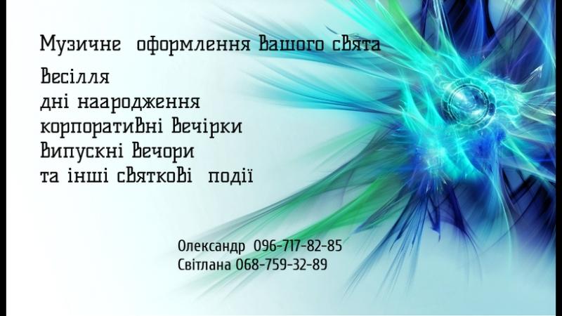 Музичний дует Олександр та Світлана