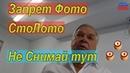 Запрет Фото СтоЛото Снимаю Без Спроса Игра Варшавская Центр Займа Русские Деньги Управляющий Игорь