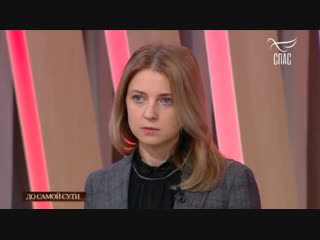 16.01.2019 Наталья Поклонская на телеканале