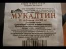 ★ Мукалтин: стоит копейки, а кашель прогонит за 2-3 дня. Экстракт алтея чудесно лечит от кашля