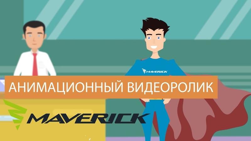 Анимационный видеоролик MAVERICK ► Создание анимационного видеоролика