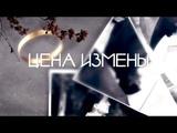 Цена измены (Фильм 2017) Мелодрама @ Русские сериалы