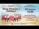 АНТ Юность Сибири - Баня мужской танец