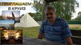 Дмитрий Павлов Египет. Круиз по Нилу с 2 по 9 Декабря + Съёмки фильма