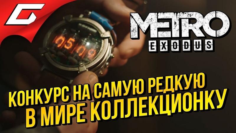 КОНКУРС НА КОЛЛЕКЦИОНКУ ➤ METRO: Exodus Artyom Edition