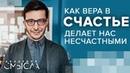 Андрей Курпатов Что такое счастье с точки зрения работы мозга? Можно ли найти настоящее счастье, а не гнаться за иллюзией? Лекция в Академии смысла