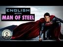 MAN OF STEEL - Человек из стали - Английский по фильмам