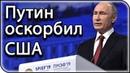 Путин огласил доктрину глобального противостояния с США на ПМЭФ-2019