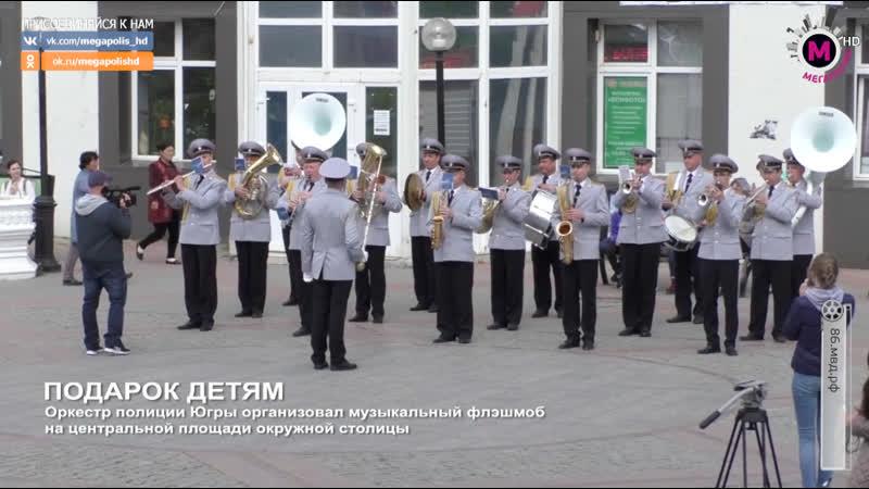 Мегаполис - Подарок детям - Ханты-Мансийск
