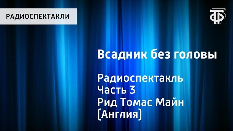 Томас Майн Рид. Всадник без головы. Радиоспектакль. Часть 3