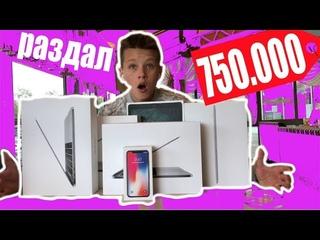 ПОДАРИЛ ШКОЛЬНИКАМ 5 MACBOOK PRO И iPhone X ! РОЗЫГРЫШ IPHONE X