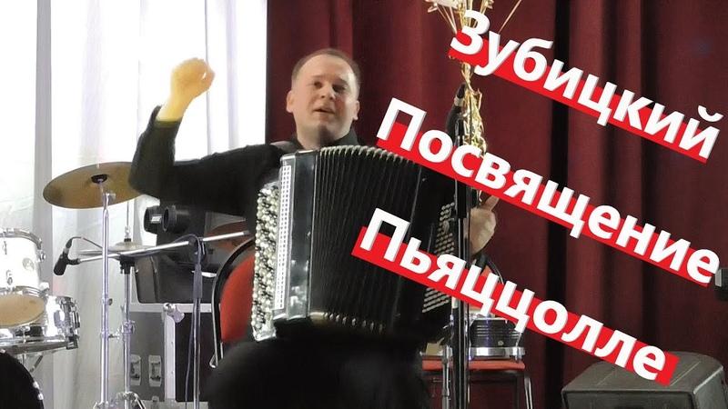 В.Зубицкий Посвящение Пьяццолле / V.Zubitsky. Omaggio ad Astor Piazzolla