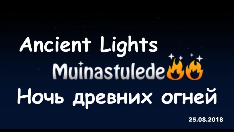 Muinastulede öö