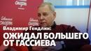 Владимир Гендлин Гассиеву нужно менять тренерский штаб
