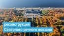 Реконструкция здания Северного речного вокзала Москвы