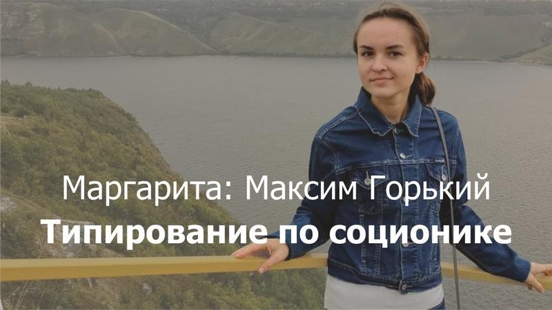 Типирование по соционике Маргарита (Максим Горький, ЛСИ)