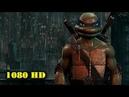 Леонардо против Рафаэля Черепашки-ниндзя. 2007 Момент из фильма 1080p