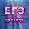 ЕГЭ-тренер. Подготовка к ЕГЭ по математике 2019