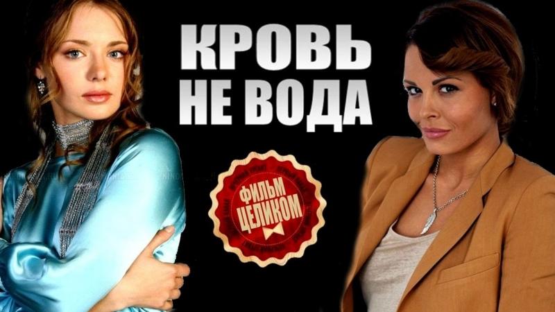 Мелодрама Кровь не вода (2009) 1-2-3-4 серия [vk.comKinoFan]