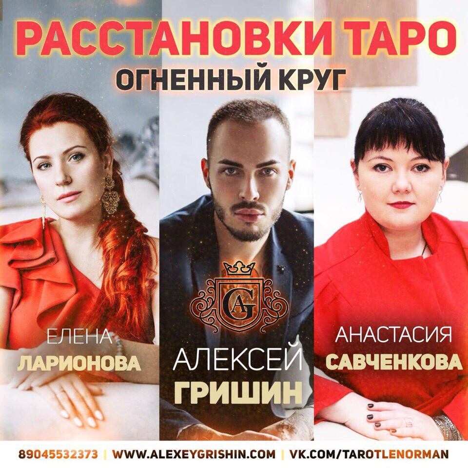 09 НОЯБРЯ 2018 - РАССТАНОВКИ ТАРО!