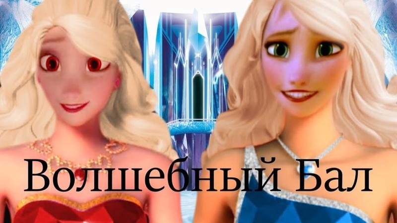 Non Disney Волшебный Бал