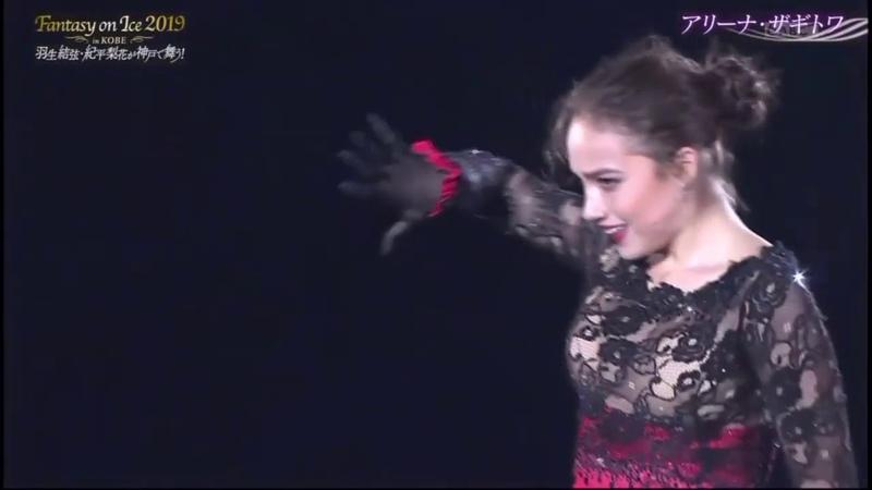 Алина Загитова Кармен Alina Zagitova Carmen Fantasy On Ice 2019 Kobe 15 06 2019