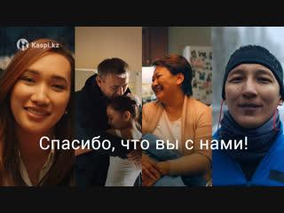 Истории наших любимых клиентов в новом ролике Kaspi.kz