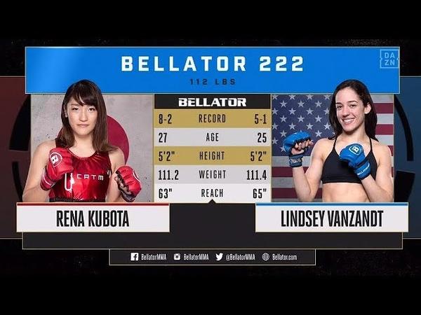 Bellator222 RENA レーナ vs リンジー・ヴァンザント 15 06 2019