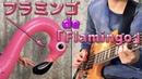 【ベース】フラミンゴの音だけで「Flamingo」(米津玄師)弾いてみた Flamingo played