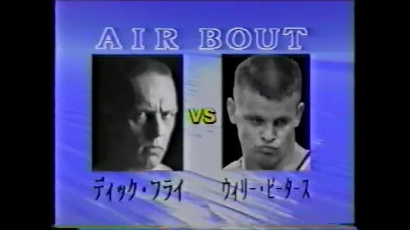 1991.12.07 - Willie Peeters vs. Dick Vrij