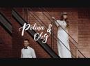 Полина и Олег. Свадебное превью