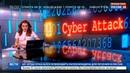 Новости на Россия 24 • Пациенты не могут попасть к врачам: хакеры атаковали серверы больниц