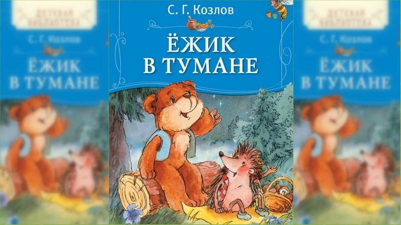 Ёжик в тумане Все сказки о Ёжике Сергей Козлов 1 аудиосказка слушать онлайн