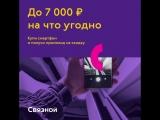 До 7 000 рублей на что угодно