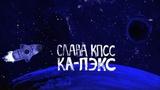 СЛАВА КПСС - КА-ПЭКС (#РР)